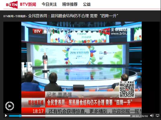 北京电视台都市晚高峰.png