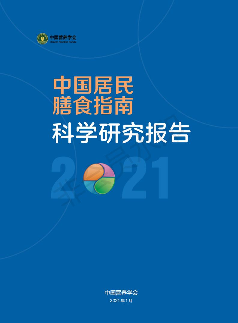 2-12V中国居民膳食指南科学研究报告(2021)(电子书)_00.png