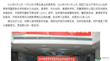 惠州市第一人民医院2019年营养周总结