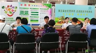 粤北人民医院第五届全民营养周活动