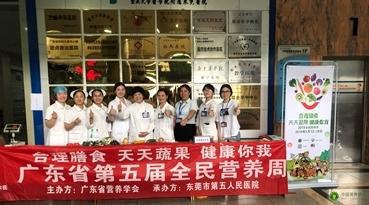 东莞市第五人民医院全民营养周活动(二)