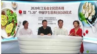 2020江苏省全民营养周启动活动在江苏广播网大蓝鲸线上直播