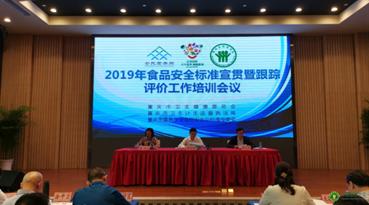 重庆|2019年食品安全标准宣贯培训会议