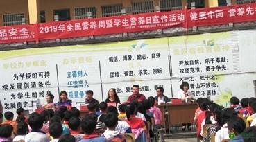 贵州省丨六盘水市2019年全民营养周学校广场宣传营养知识