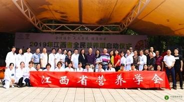 江西省营养学会驻昌会员参加全民营养周启动仪式