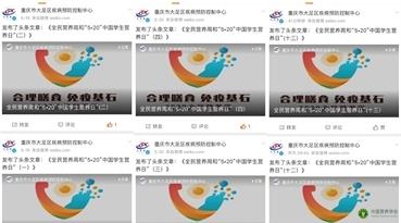 重庆|大足区开展宣传全民营养周活动