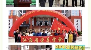 """江西省2020全民营养周暨""""5.20""""中国学生营养日宣传活动启动仪式"""