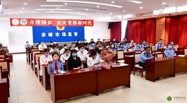内蒙古|5月21日赤峰市医院营养科主任孙淑芬来到赤峰市市场监督局举行讲座