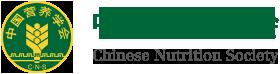 中国营养学会logo
